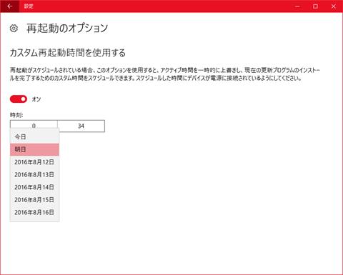 Windows10-v1607-update-trouble-09