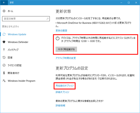 Windows10-v1607-update-trouble-11_thumb.png
