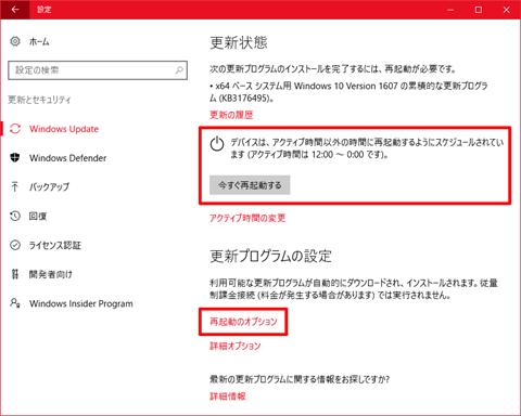 Windows10-v1607-update-trouble-12