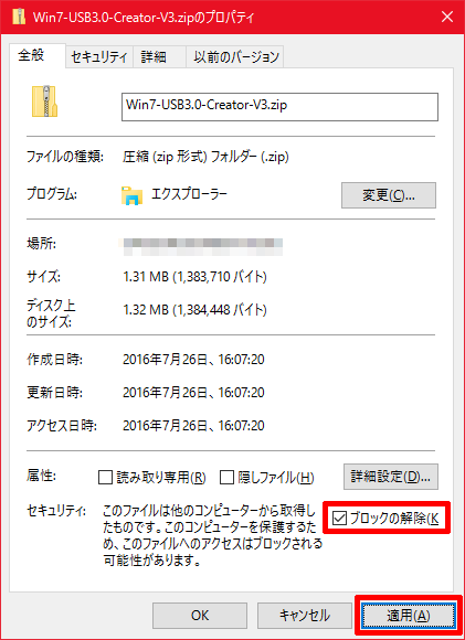 Windows7_USB_16