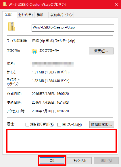 Windows7_USB_17