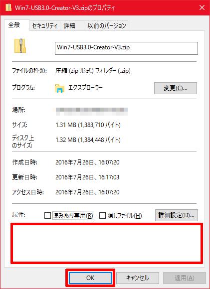 Windows7_USB_17
