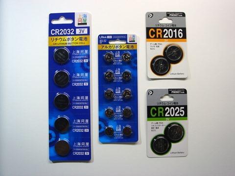 100-Yen-Battery-01