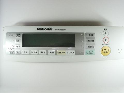NA-VR2200-LCD-04