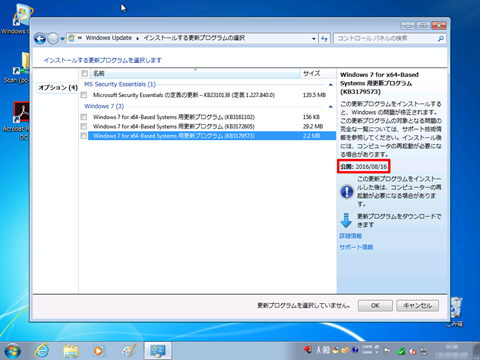 Skylake-Windows7-update-03