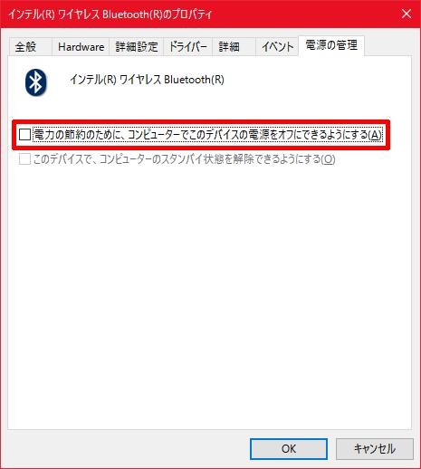 Windows10-Bluetooth-problem-01