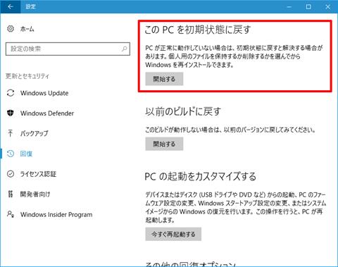 Windows10-Bluetooth-problem-02