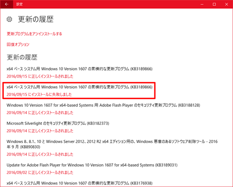Windows10-v1607-KB3189866-01