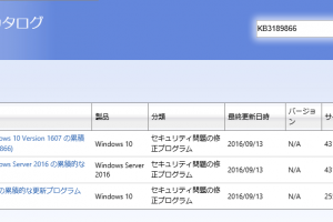 Windows10-v1607-KB3189866-02.png