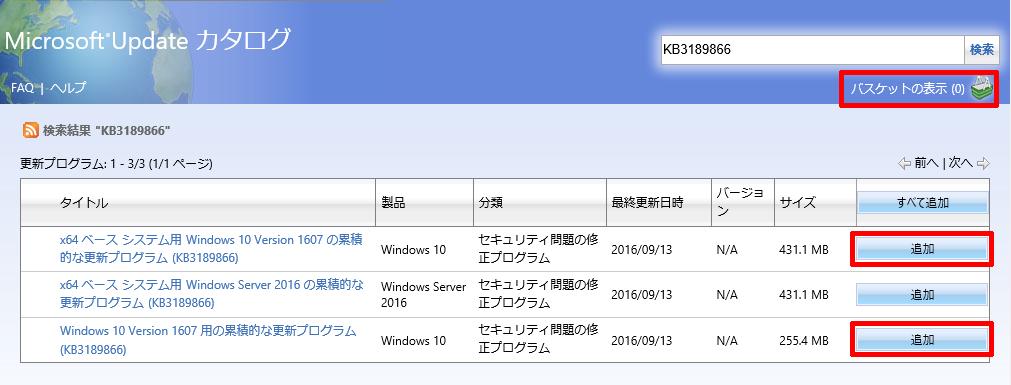 Windows10-v1607-KB3189866-02.png