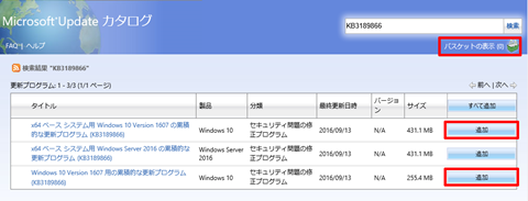 Windows10-v1607-KB3189866-02