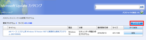 Windows10-v1607-KB3189866-03