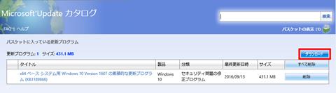Windows10-v1607-KB3189866-03