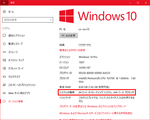 Windows10-v1607-KB3189866-07