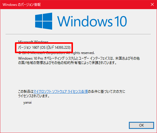 Windows10-build14942-05.png