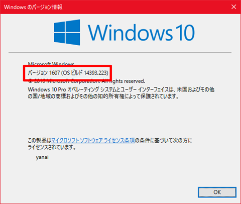 Windows10-build14942-05