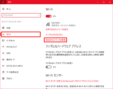 Windows10-meter-rate-charge-wifi-setting-01