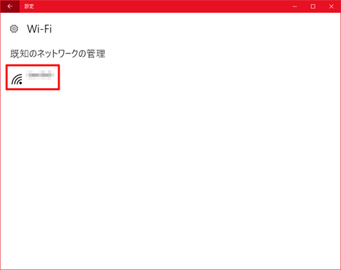 Windows10-meter-rate-charge-wifi-setting-02