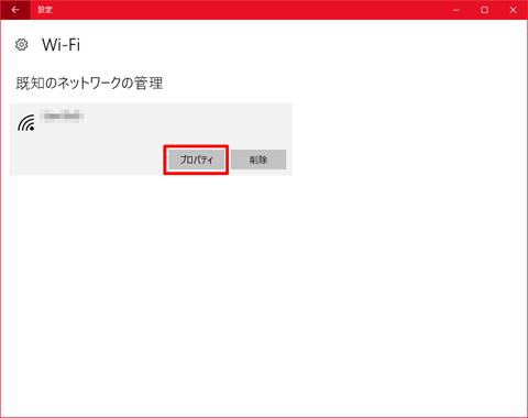 Windows10-meter-rate-charge-wifi-setting-03