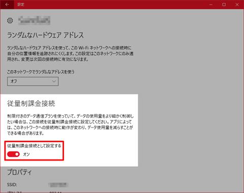 Windows10-meter-rate-charge-wifi-setting-05
