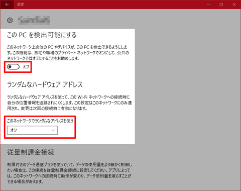 Windows10-meter-rate-charge-wifi-setting-06