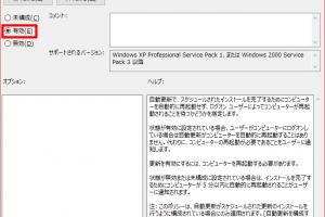 Windows10-v1607-auto-restart-09.png