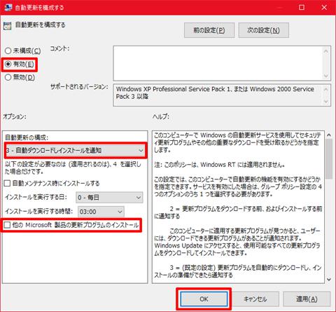 Windows10-v1607-auto-restart-11_thumb.png