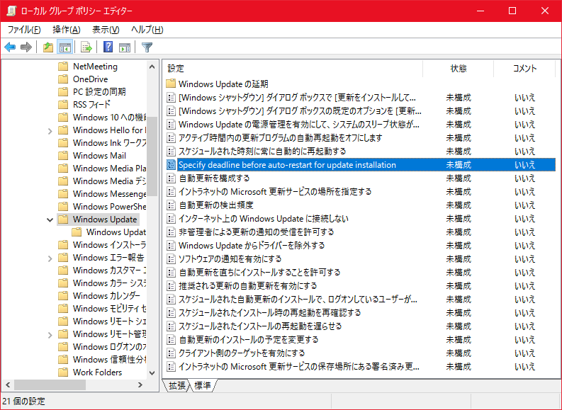 Windows10-v1607-auto-restart-12.png