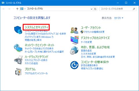 Windows10-v1607-auto-restart-41