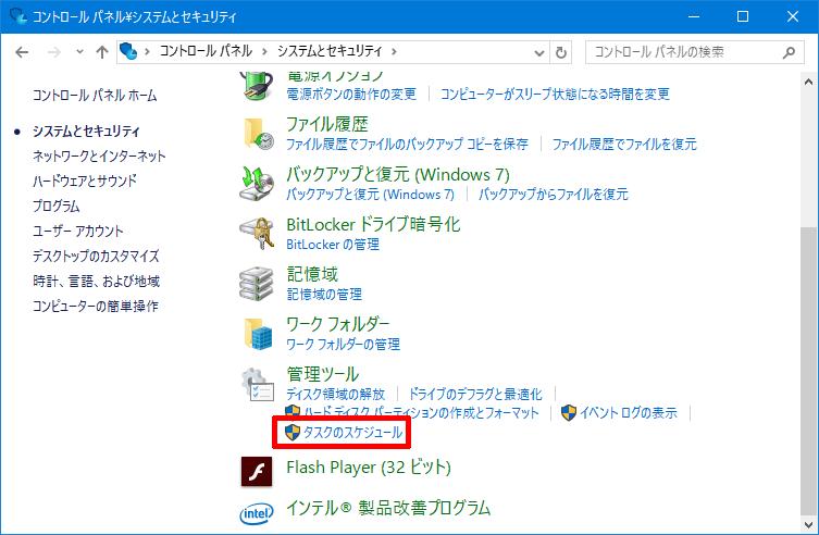 Windows10-v1607-auto-restart-42.png