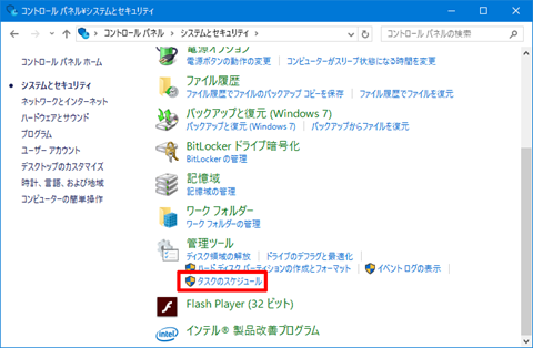 Windows10-v1607-auto-restart-42