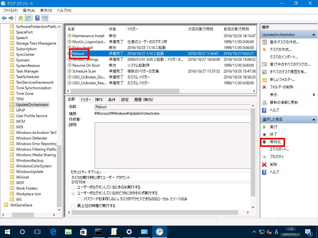 Windows10-v1607-auto-restart-43.png