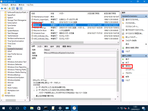 Windows10-v1607-auto-restart-43