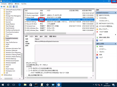 Windows10-v1607-auto-restart-44