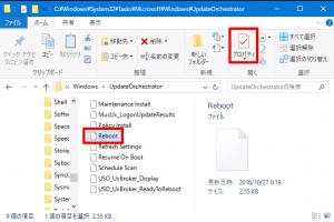 Windows10-v1607-auto-restart-46.png