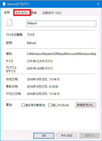 Windows10-v1607-auto-restart-47