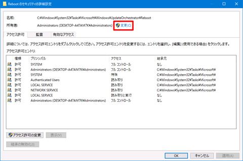Windows10-v1607-auto-restart-49
