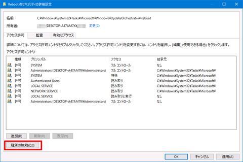 Windows10-v1607-auto-restart-52