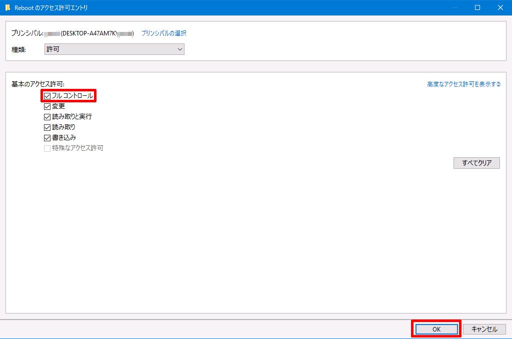 Windows10-v1607-auto-restart-59.png