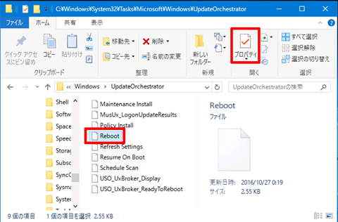 Windows10-v1607-auto-restart-63