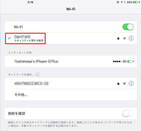 iOS10-Stealth-WiFi-risk-01