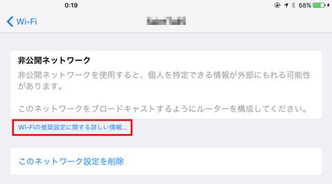 iOS10-WiFi-security-02