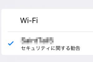 ios10-wifi-security-03