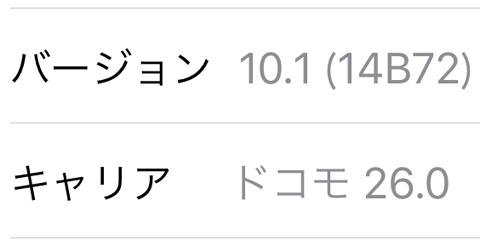 ios101-docomo260