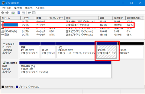 Windows10-Recovery-Partiton-trouble-v1607-02