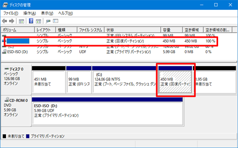 Windows10-Recovery-Partiton-trouble-v1607-04