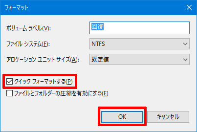 Windows10-Recovery-Partiton-trouble-v1607-12