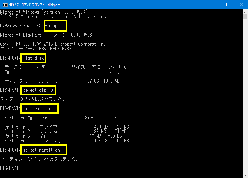 Windows10-Recovery-Partiton-trouble-v1607-17.png