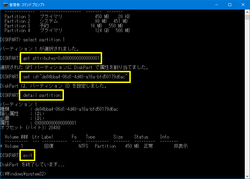 Windows10-Recovery-Partiton-trouble-v1607-18.png