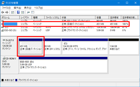 Windows10-Recovery-Partiton-trouble-v1607-19